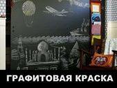 Grafitovaya-kraska-400×300
