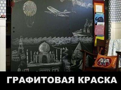 Графитовая краска